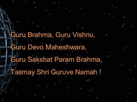 Guru Brahma Guru Vishnu Sloka In Tamil Mp3 Free Download